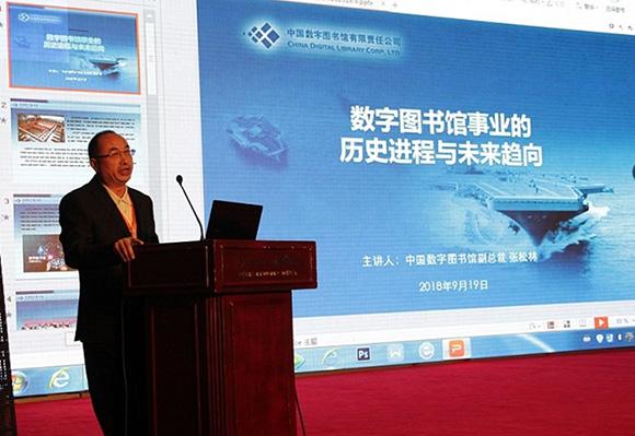 中国数字图书馆张松林副总裁在大会上发言