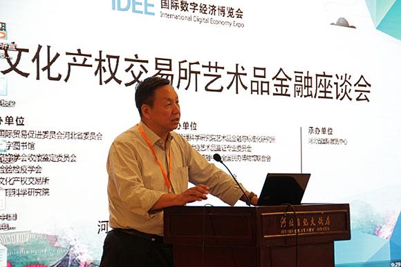 中国文物学会收藏鉴定委员会王炳新会长在会议上发言