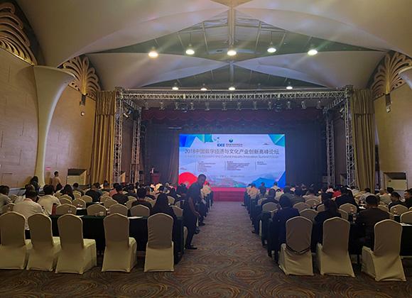 2018中国数字经济与文化产业创新高峰论坛会议现场
